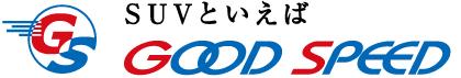 株式会社グッドスピード本社