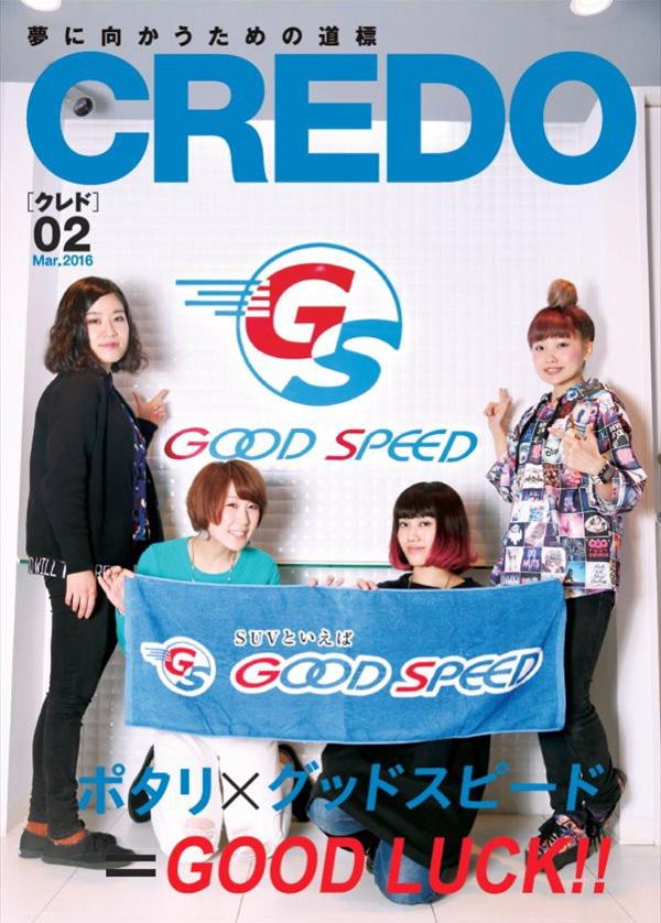 GOOD SPEED CREDO 02