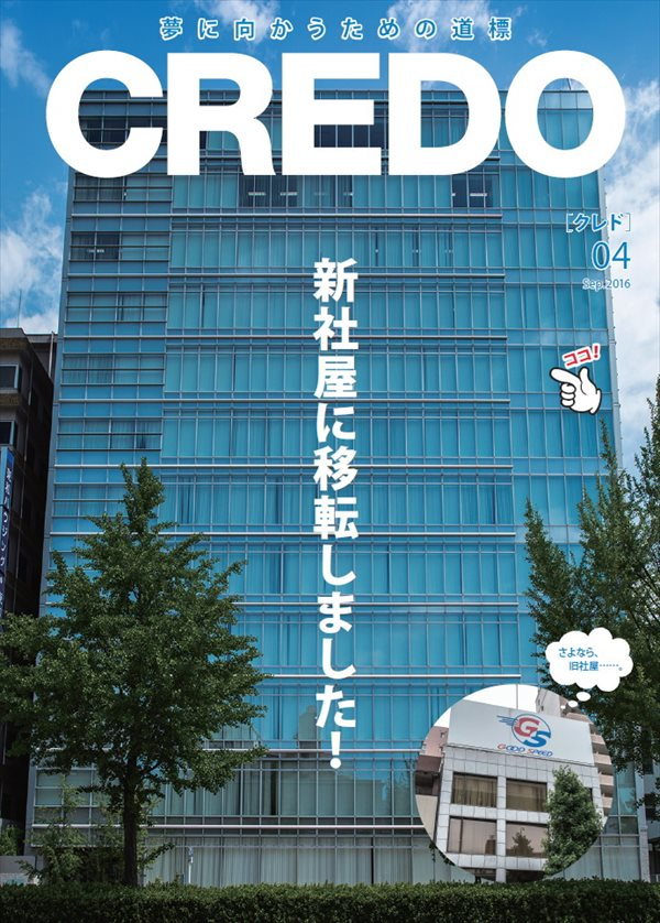 GOOD SPEED CREDO 04