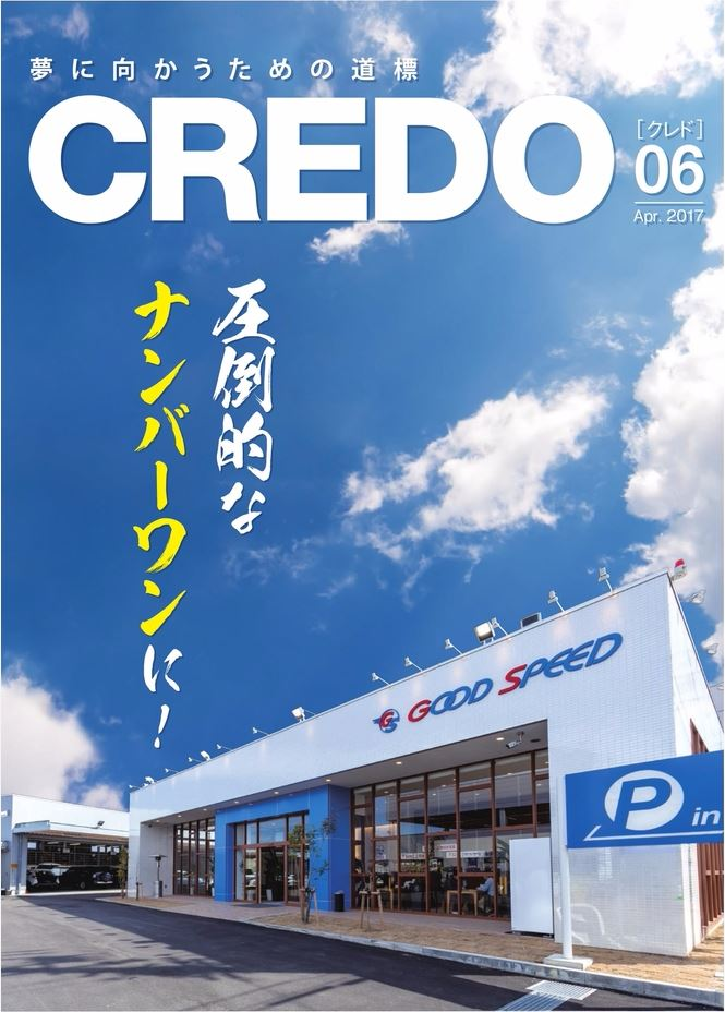 GOOD SPEED CREDO 06