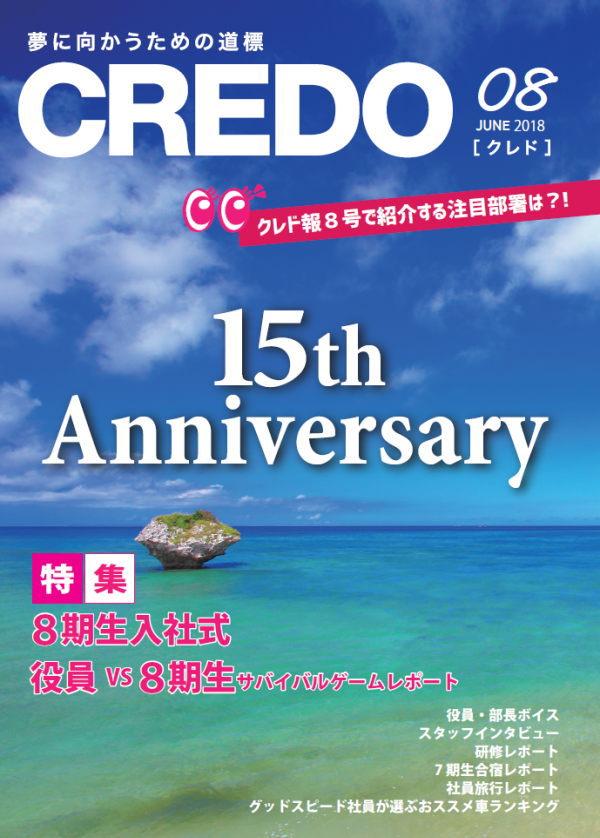 GOOD SPEED CREDO 08