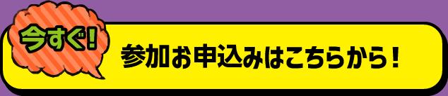 公開ラジオ式 会社説明会 参加お申込み
